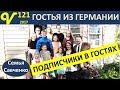 Приезд гостьи подписчицы из Германии Встреча песни у камина многодетная Семья Савченко mp3