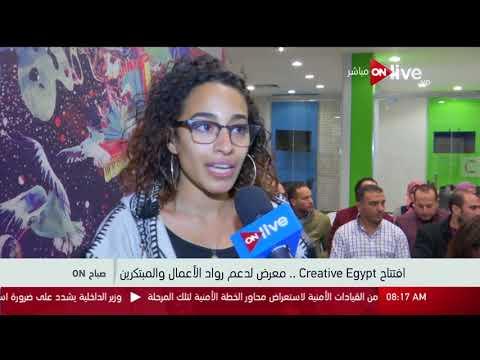 صباح أون - افتتاح Creative Egypt.. معرض لدعم رواد الأعمال والمبتكرين