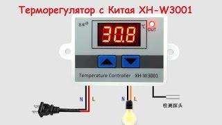 Терморегулятор с Китая XH-W3001