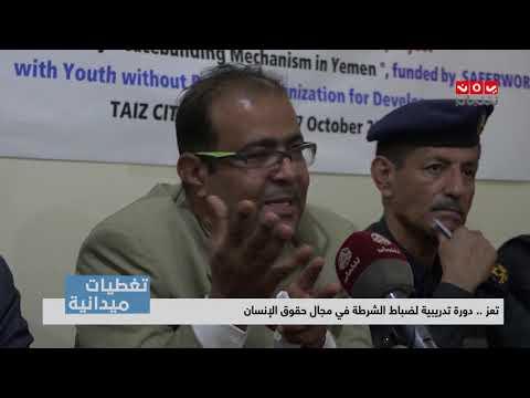 تغطيات تعز |  دورة تدريبية لضباط الشرطة في مجال حقوق الإنسان