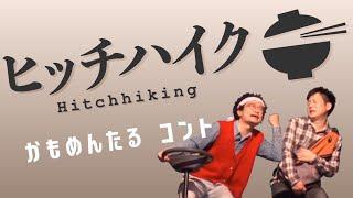 かもめんたる キングオブコント2016 「ヒッチハイク」