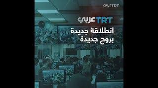 تي آر تي عربي انطلاقة جديدة بروح جديدة