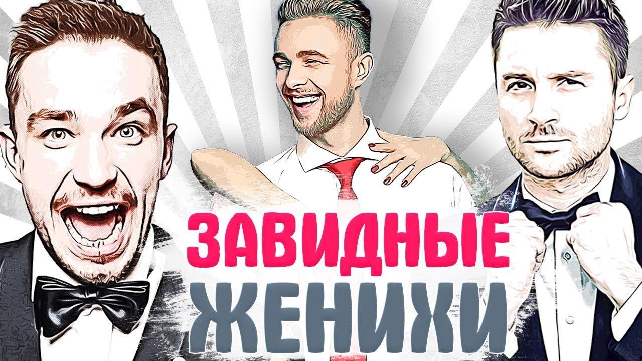 Самые Знаменитые Звездные Холостяки Российского Шоу-бизнеса | автопилоте заработок курс на