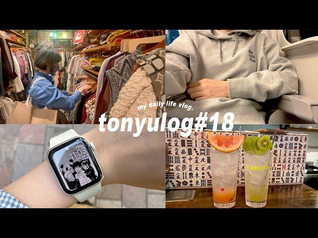 26歳日常VLOG/東京でお仕事👩💻大学の文化祭にも出演します!/エルシー打ち合せ【tonyulog#18】