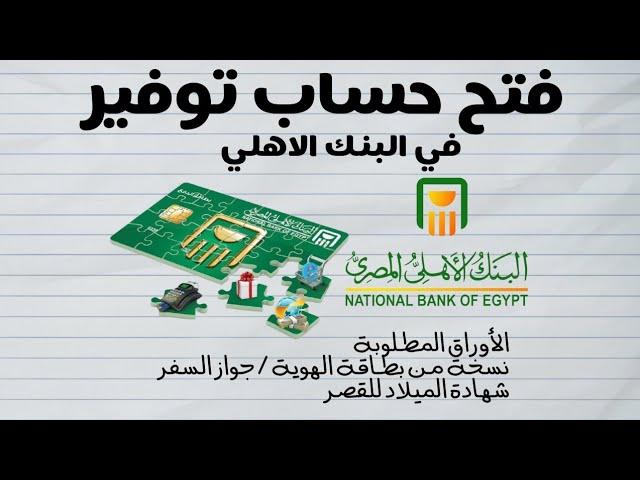 طريقة فتح حساب توفير في البنك الاهلي المصري من 16 سنة Youtube