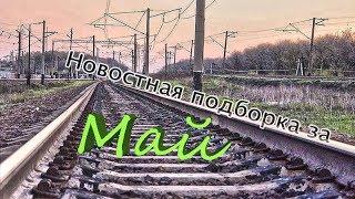 Подборка железнодорожных новостей за май(, 2017-06-03T09:51:25.000Z)