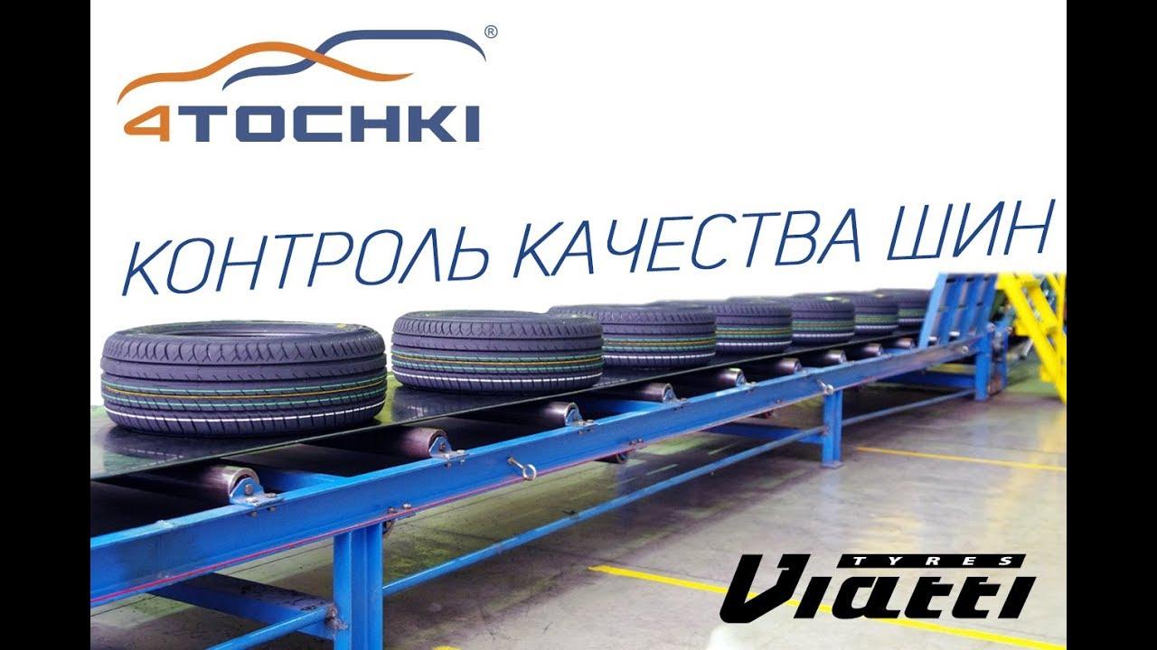 Контроль качества шин Viatti на 4 точки. Шины и диски 4точки - Wheels & Tyres
