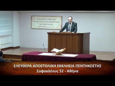 Πράξεις των Αποστόλων κεφ. γ΄ (3) 1-26 // Ανδρέας Ντεντόπουλος