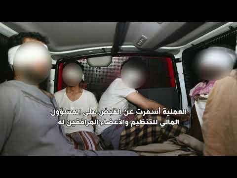 السعودية تلقي القبض على أمير -تنظيم الدولة الإسلامية- في اليمن