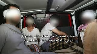 """السعودية تلقي القبض على أمير """"تنظيم الدولة الإسلامية"""" في اليمن"""