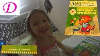 Видео для детей - Школа 7 гномов - Какие бывают профессии - Портной