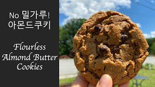 [ENG sub]아몬드버터 쿠키 | No밀가루, 고소하…