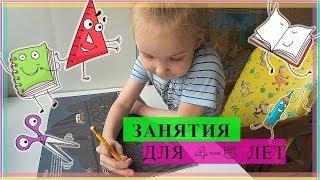 Развивающие игры для детей  4 -5 лет // Занятия дома с мамой //Nikandvika