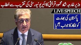 Shah Mehmood Qureshi Speech Today | 17 Oct 2019 | Power Tv Talkshow