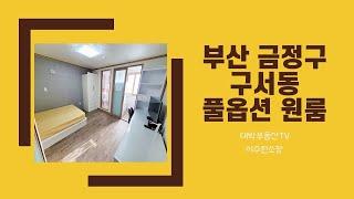 [매물번호 #0079]부산금정구 구서동 부산외대 풀옵션…
