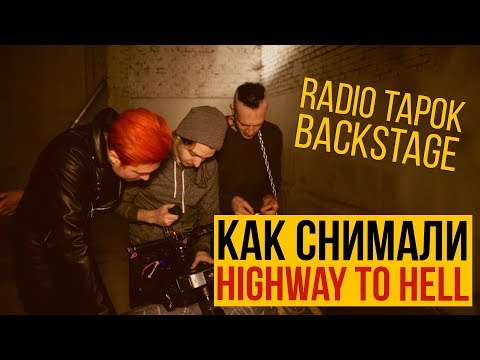 RADIO TAPOK - HIGHWAY TO HELL (BACKSTAGE)
