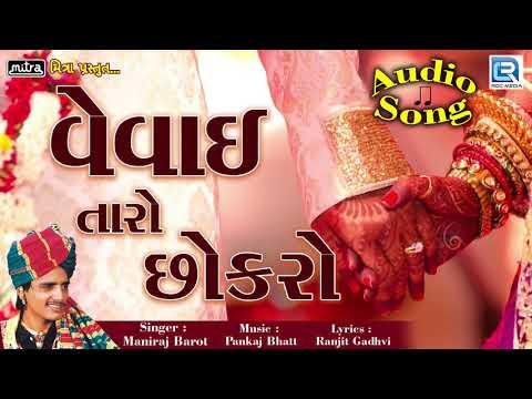 Vevai Taro Chokro - Lagna Geet | Maniraj Barot | Gujarati Lagan Geet | Full Audio | RDC Gujarati