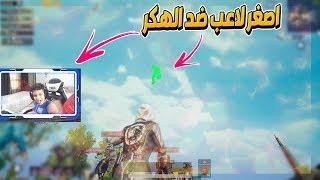 ببجي موبايل اصغر لاعب عربي ضد اقوه هكر تركي ما تتوقعون الي صار !!