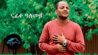 ela tv - Samsom Gebrerufael - Nafike Alemey - New Eritrean Music 2020 -  (Official Music Video)