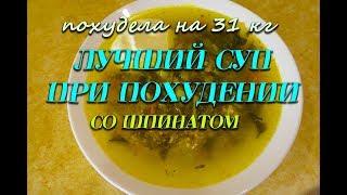 Суп со шпинатом Лучший рецепт при похудении Суп со шпинатом  Ем и худею Похудела на 31 кг