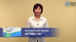 Optima FW | Квартальные линзы | Магазин контактных линз МКЛ(Optima FW контактные линзы квартальной замены от Bausch & Lomb. http://mkl.ua/product/optima-fw/ - видеообзор, характеристики и опис..., 2013-09-12T10:47:54.000Z)