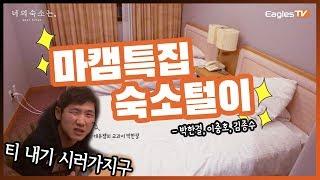 [너의 숙소는] 마캠스페셜 숙소털이! 대유잼의 교과서 박한결, 이충호, 김종수!