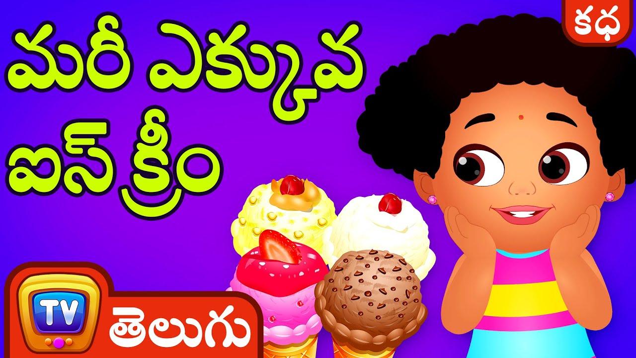 మరీ ఎక్కువ ఐస్ క్రీం (Too Much Ice Cream) - Telugu Moral Stories | ChuChu TV