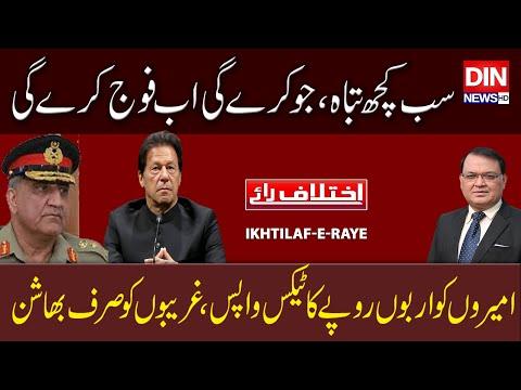 Ikhtilaf-e-Raye - Thursday 2nd April 2020