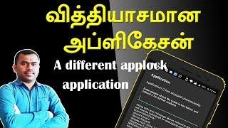 Awesome Secret app lock application | வித்தியாசமான அப்ளிகேசன் | captain gpm