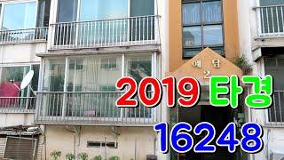 인천 중구 운남동 경매 임장기  2019타경 16248