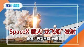 """实时追踪:Space X 载人""""龙飞船"""" 发射"""
