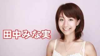 TBS女子アナ田中みな実が、TBS退社1ヶ月前になっても、 まだ「例のぶり...