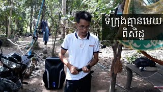 ti krong kmean mek - ទីក្រុងគ្មានមេឃ - Cover by piseth