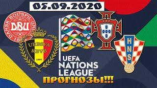 Прогнозы на Футбол Дания Бельгия Португалия Хорватия Лига Наций 05 09 2020