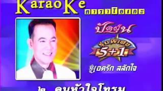คนหัวใจโทรม - ยอดรัก สลักใจ [ MV KARAOKE ]