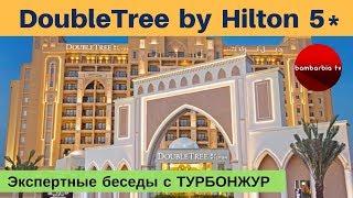 DoubleTree by Hilton 5 ОАЭ Рас Аль Хайма обзор отеля Экспертные беседы с ТурБонжур