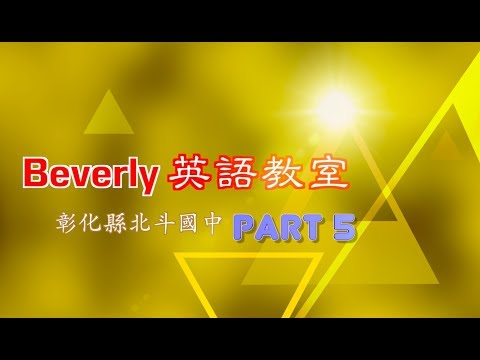 北斗國中外籍教師Beverly英語教室 5