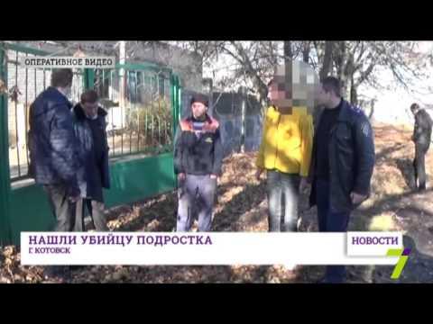котовск одесская область знакомства