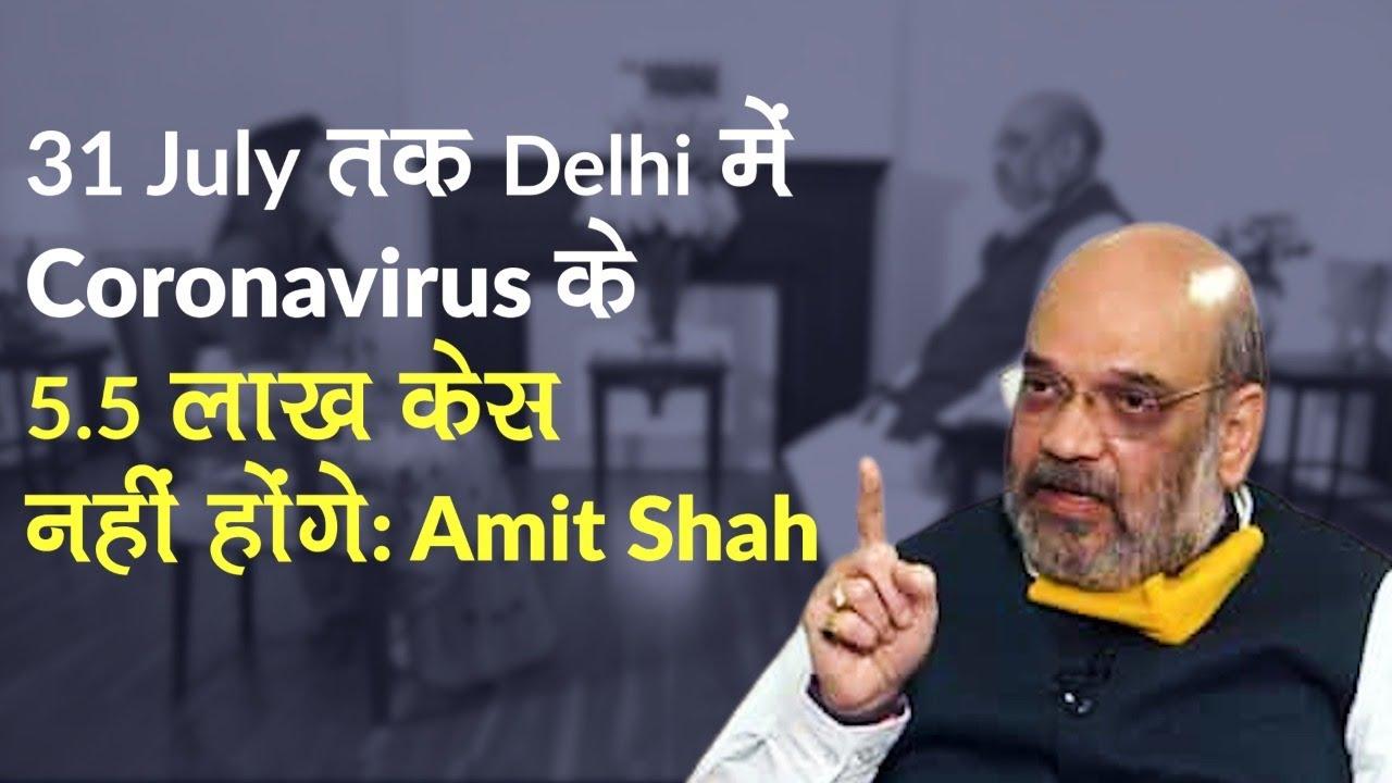 Delhi Coronavirus news: गृह मंत्री Amit Shah बोले- जुलाई अंत तक Delhi में नहीं होंगे कोरोना के 5.5 लाख मामले - Watch Video