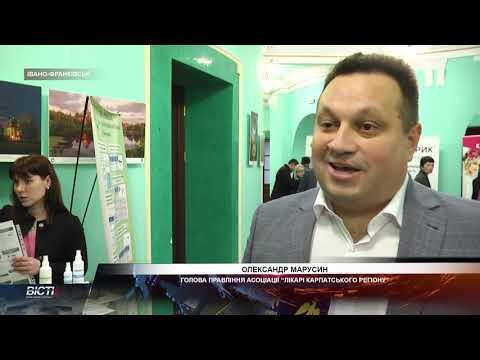 Четвертий Міжнародний форум «Медицина України європейський вибір»