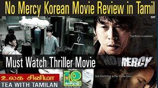 Скачать No Mercy 2010 South Korean Thriller Movie Review In Tamil II Ulaga Cinema II Tea With Tamilan