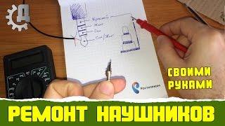видео Ремонт наушников своими руками