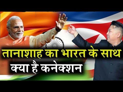 North Korea और India का कनेक्शन बना दुनिया के लिए सरदर्द, Modi उठा चुके ये कदम