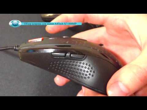 Анбоксинг и обзор мыши A4Tech F5 Black и коврика A4Tech X7 - YouTube