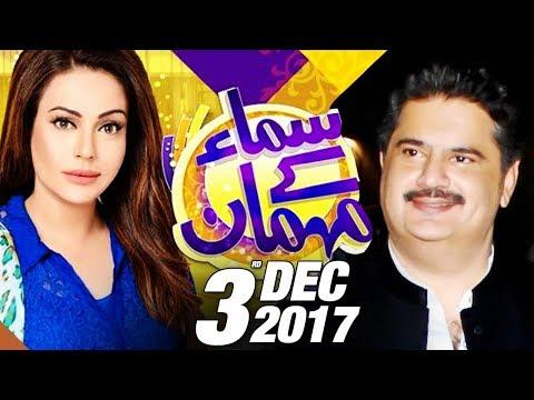 Samaa Kay Mehmaan | SAMAA TV | 03 Dec 2017