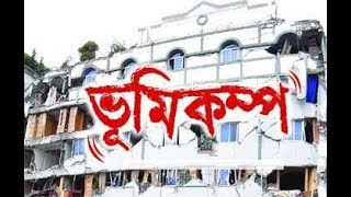 ভূমিকম্প- রাজধানীসহ দেশের বিভিন্ন স্থানে | আতঙ্কিত মানুষ বেরিয়ে আসে রাস্তায় | Earthquake | Somoy TV