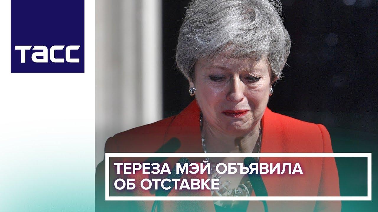 Тереза Мэй не смогла сдержать слез, когда заявила об отставке