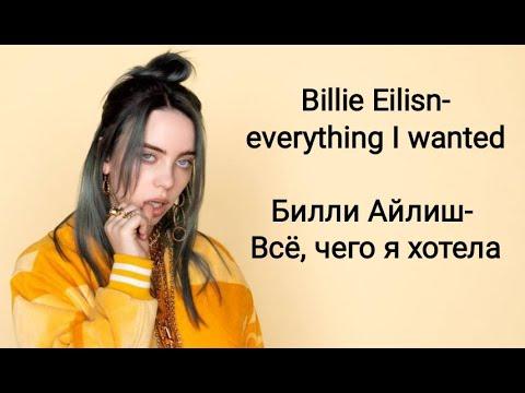 Billie Eilisn-everything I Wanted/ Перевод на русский