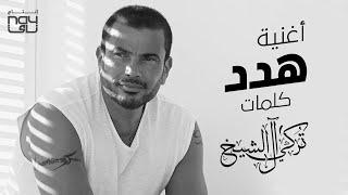 هدد - عمرو دياب | 2021 | Amr Diab - Hadded