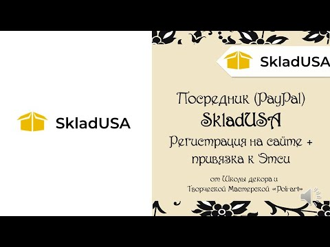 Посредник (PayPal) SkladUSA: Регистрация на сайте + привязка к Этси